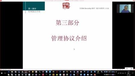 亁颐堂现任明教教主CCNA Security 2017.6 第一天.2.网管协议