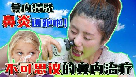 不可思议的专门清理鼻内污垢专治鼻炎鼻塞神奇药水亲身体验佳佳实验室【佳佳分享记】