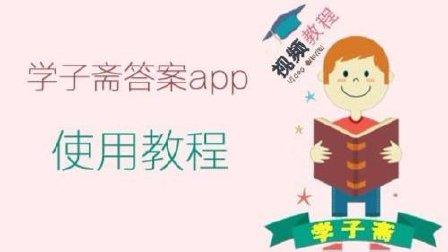 学子斋答案app使用说明