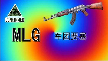 【MLG】神奇的军团要塞