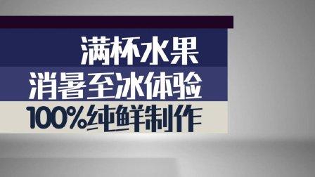 【喔喔茶咖馆】夏季冰饮超级水果茶宣传MV大片