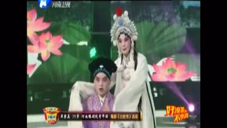 百团争霸赛河南豫剧院青年团演唱《白蛇传》选段