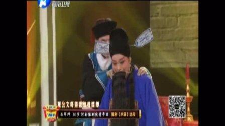 百团争霸赛豫剧专业演员表演《杀驿》选段