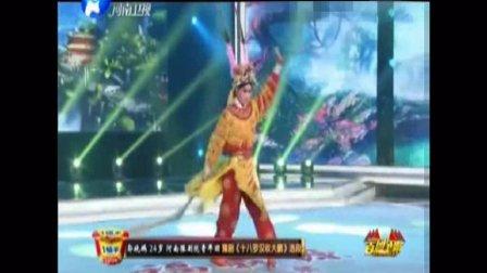 河南豫剧青年团表演豫剧《十八罗汉收大鹏》选段, 场面壮大