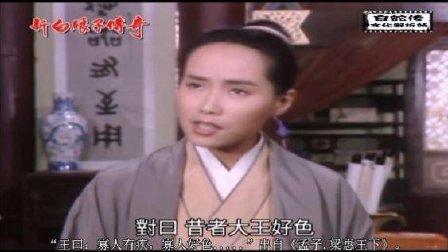 """新白娘子传奇之""""许仙父母死因""""(文化解析)"""