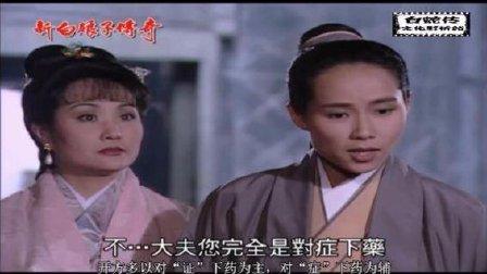 """新白娘子传奇之""""许仙拜师""""(文化解析)仙官,对症下药,你就错了"""