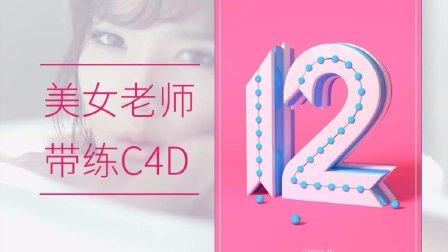 美女老师带你在C4D制作创意数字12