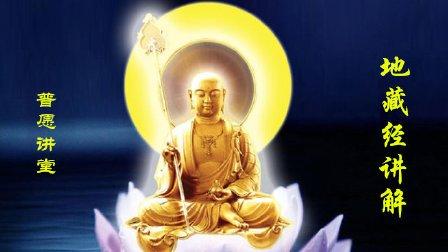 地藏经讲解第19集(普愿讲堂)