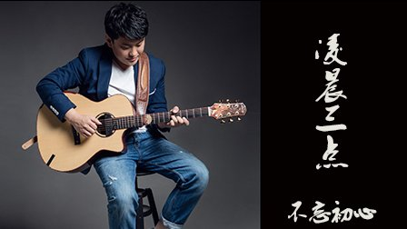 2017中国风指弹吉他曲《凌晨三点》
