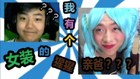 【不要笑挑战】中国boy是我亲爸??