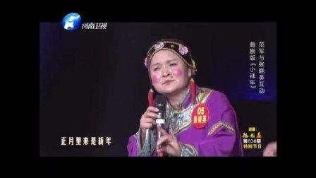 梨园春 曲剧版《小拜年》选段 表演者: 范军、张晓英