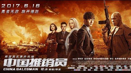 电影《中国推销员》今日开启看点十足 30秒预告震撼来袭!