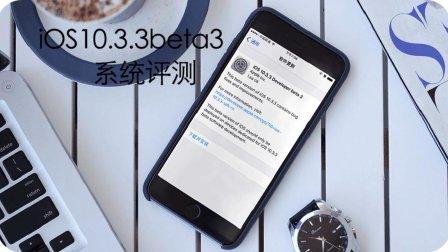 iOS10.3.3beta3版本评测, 流畅度和新功能略有增加?