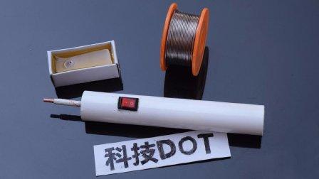 十秒溶锡 自制充电便携式电烙铁