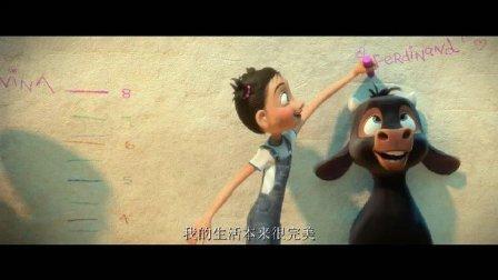 《公牛历险记》 中文版预告片2