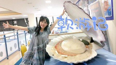 青森世界自然遗产! 花式吊扇贝吃吃吃