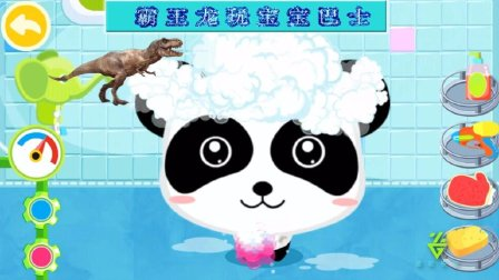 霸王龙玩宝宝巴士(宝宝会自己洗澡)