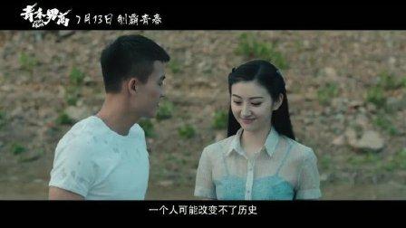 《青禾男高》 终极预告片