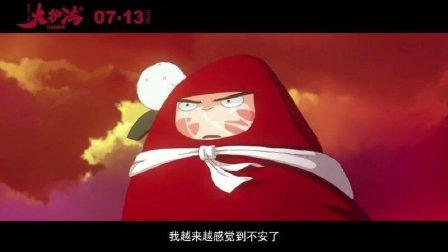 《大护法》 粤语版预告