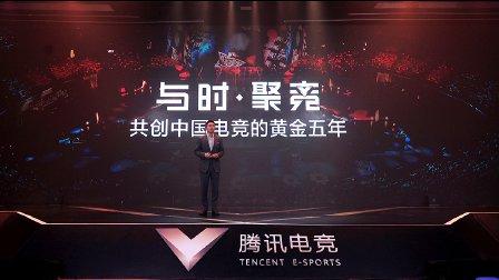 """腾讯电竞公布""""黄金五年""""计划 与时·聚竞,共创中国电竞未来"""