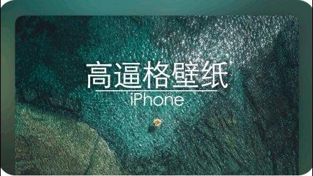 制作iPhone逼格超高的壁纸