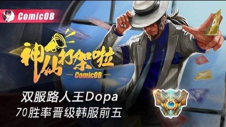 神仙打架啦:全联盟最后一张卡牌大师Dopa 70胜率晋级韩服前五