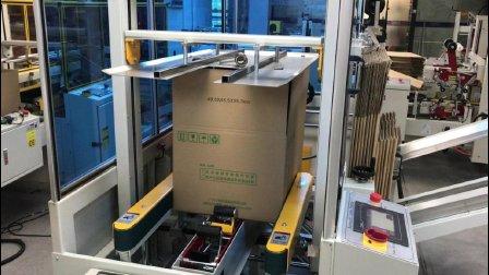 封箱包装线, 自动开箱机、工字形封箱机