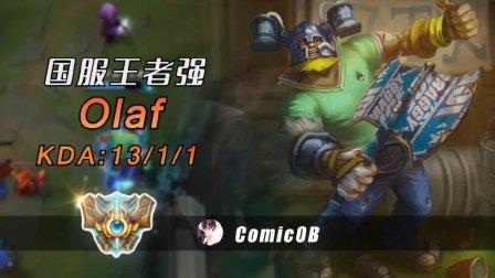 "【ComicOB】王者强: 国服第一奥拉夫""古惑仔""附体 开大越塔就是冲"
