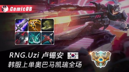 【ComicOB】Uzi: 上单卢锡安 全局最嗨战场锁定上路 韩服大战王者局