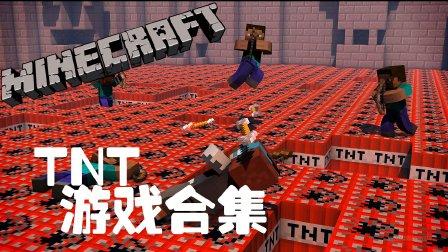 TNT小游戏合集丨原地爆炸