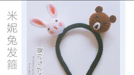 [ 第51集 ] 布朗熊发箍 米妮兔发箍卡通玩偶发箍毛线钩针编织视频教程