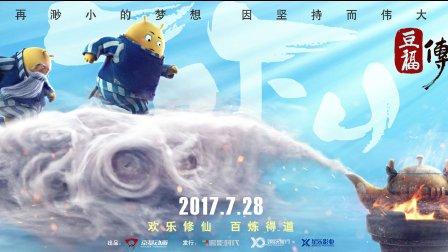 《豆福传》正式版预告片