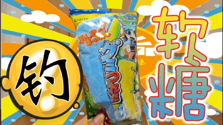 【日本食玩】钓软糖! ? 是的我确定是钓软糖!