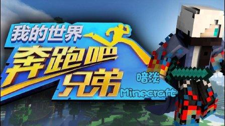 暗淡我的世界[奔跑吧兄弟]EP5.本期有彩蛋和大mimi!Minecraft小游戏我的世界小游戏