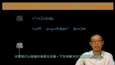 AP 物理1 44 机械能守恒例题 Examples using conservation of mechanical energy