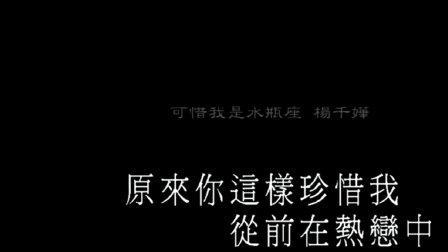 杨千嬅-可惜我是水瓶座 不可不听的好歌3