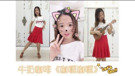 【X-Su】牛奶咖啡-咖喱咖喱舞蹈