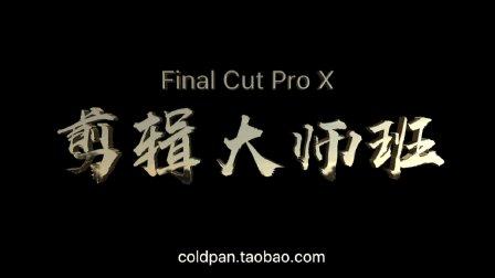 [冷风吹锅] Final Cut Pro X 制作出大片效果就这么简单