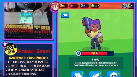 【Brawl Stars】英雄介绍—1.Shelly