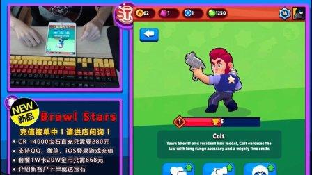 【Brawl Stars】英雄介绍—2.Colt