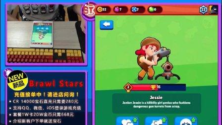 【Brawl Stars】英雄介绍—4.Jessie
