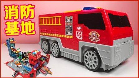 消防车玩具视频 消防基地变形车救火出警总动员游戏 火警记得119哦