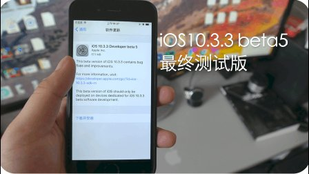 iOS10.3.3beta5版本评测, iPhone5的最后一个系统