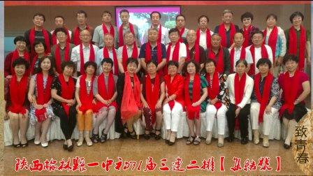 三连二排集结号(现场照片高清版1)陕西榆林县一中初71届三连二排