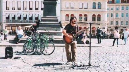 这是我旅游以来听到过最好听街头艺人的声音……
