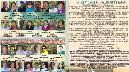 46年再聚首(纪念画册高清版2)陕西榆林县一中初71届三连二排