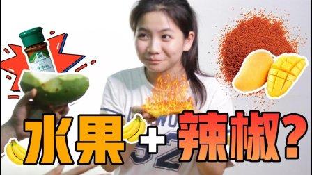 【日常安利】水果配上辣椒粉竟然那么好吃? 快入手八娜娜咒吧!