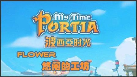 【花花玩游戏】波西亚时光试玩(之后会改成录播以分P的形式在本视频更新)