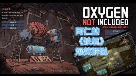 阿仁《缺氧》最新中文版:新的旅程~