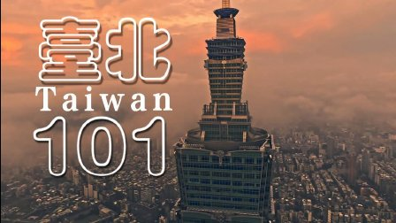 台湾·台北101 Taiwan